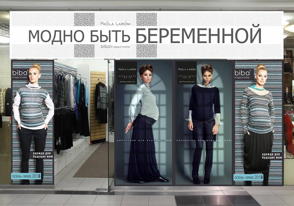 Магазин модно быть беременной